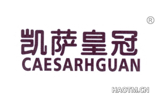 凯萨皇冠 CAESARHGUAN