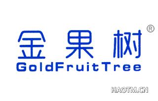 金果树 GOLDFRUITTREE
