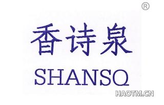 香诗泉 SHANSQ