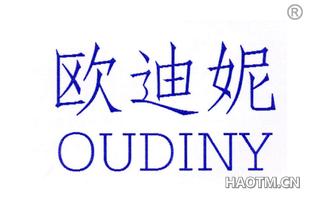 欧迪妮 OUDINY