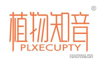 植物知音 PLXECUPTY