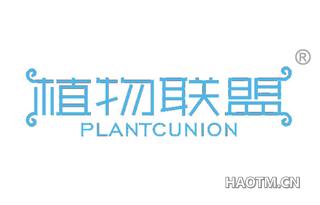 植物联盟 PLANTCUNION