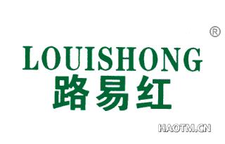 路易红 LOUISHONG