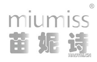 苗妮诗 MIUMISS