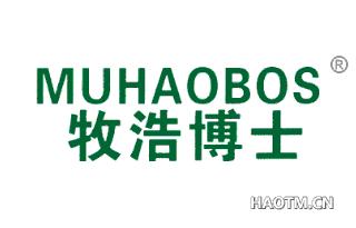 牧浩博士 MUHAOBOS