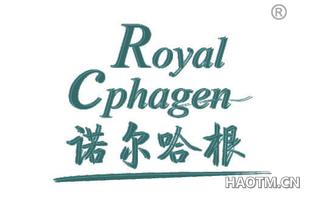 诺尔哈根 ROYALCPHAGEN