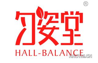 匀姿堂 HALLBALANCE