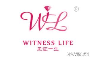 见证一生 WITNESS LIFE WL