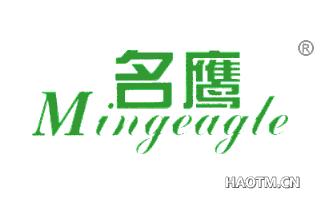 名鹰 MINGEAGLE