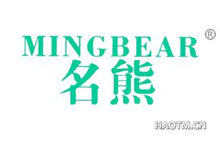 名熊 MINGBEAR
