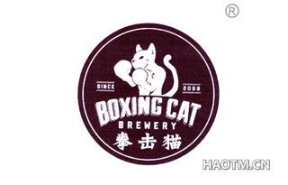 拳击猫 BOXINGCATBREWERYSINCE