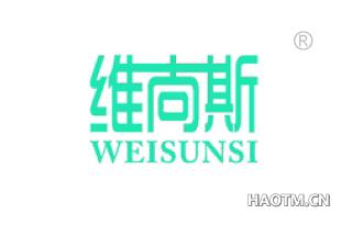 维尚斯 WEISUNSI