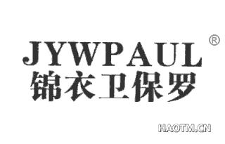 锦衣卫保罗 JYWPAUL