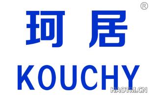 珂居 KOUCHY