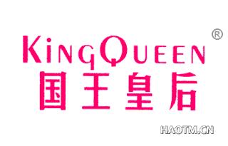 国王皇后 KINGQUEEN