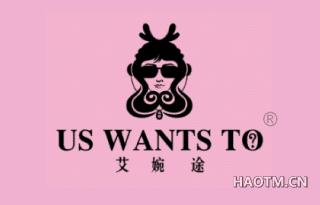 艾婉途 US WANTS TO