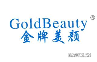 金牌美颜 GOLDBEAUTY