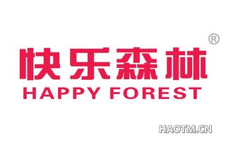快乐森林 HAPPY FOREST