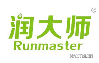 润大师 RUNMASTER