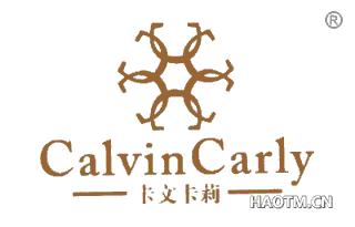 卡文卡莉 CALVIN CARLY