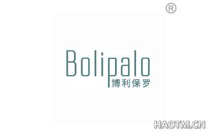博利保罗 BOLIPALO