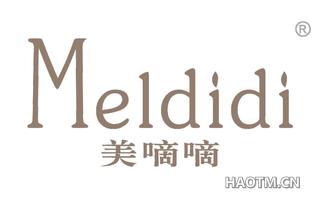 美嘀嘀 MELDIDI