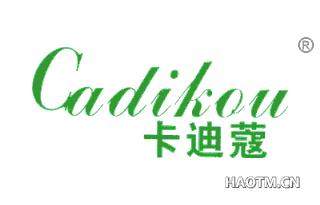 卡迪蔻 CADIKOU