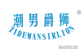 潮男爵狮 TIDEMANSIRLION