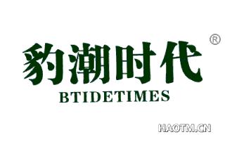 豹潮时代 BTIDETIMES