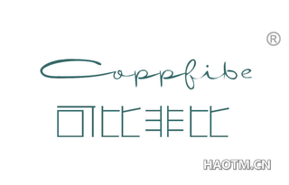 可比非比 COPPFIBE