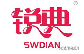 锐典 SWDIAN