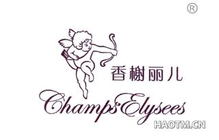 香榭丽儿 CHAMPS ELYSEES