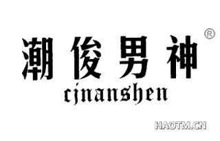 潮俊男神 CJNANSHEN