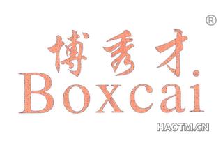 博秀才 BOXCAI