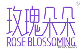 玫瑰朵朵 ROSEBLOSSOMING