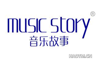 音乐故事 MUSIC STORY
