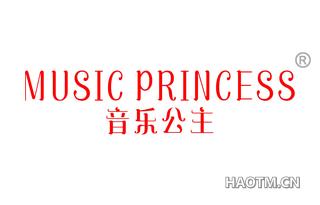 音乐公主 MUSIC PRINCESS