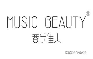 音乐佳人 MUSIC BEAUTY