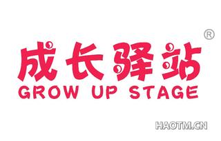 成长驿站 GROW UP STAGE