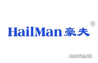 豪夫 HAILMAN