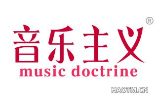 音乐主义 MUSIC DOCTRINE