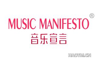 音乐宣言 MUSIC MANIFESTO