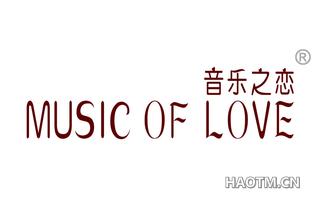 音乐之恋 MUSICOF LOVE
