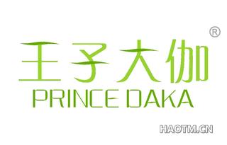 王子大伽 PRINCEDAKA