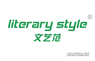 文艺范 LITERARY STYLE