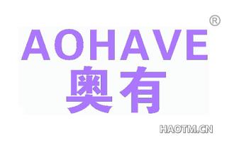 奥有 AOHAVE