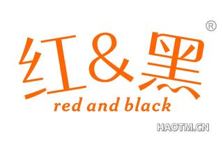 红黑 RED AND BLACK