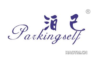 泊己 PARKINGSELF