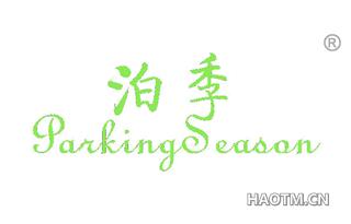 泊季 PARKING SEASON