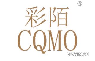 彩陌 CQMO